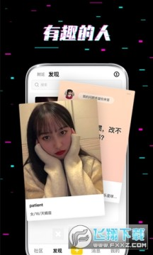 Here社交app