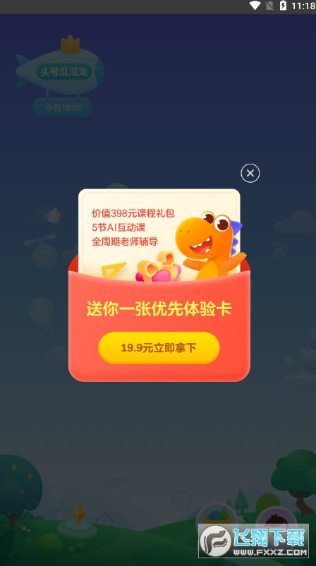 瓜瓜龙思维数学启蒙app