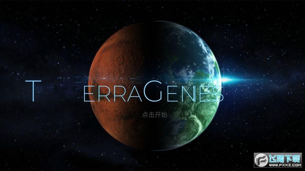 星球探索国服官方版
