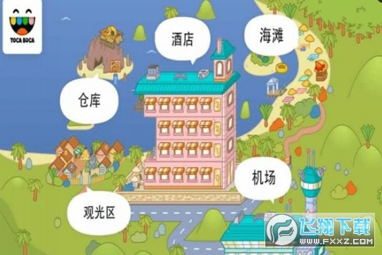 托卡生活酒店中文版