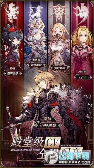 最终幻想勇气启示录幻影战争无限幻导石版