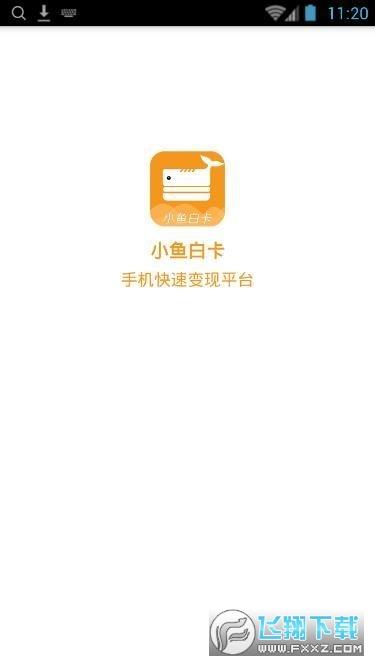 小鱼白卡借款软件