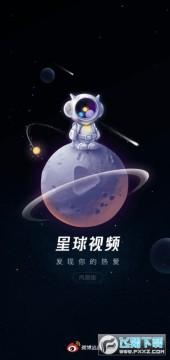 微博星球视频app安卓版