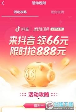 抖音武汉66元生活费领取软件(附方法)