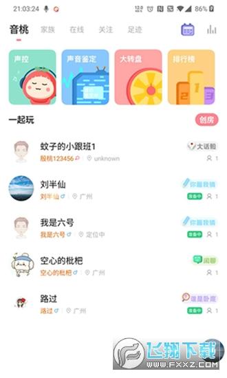 音桃多元化语音交友app