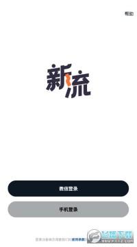 flow新流分享社交平台