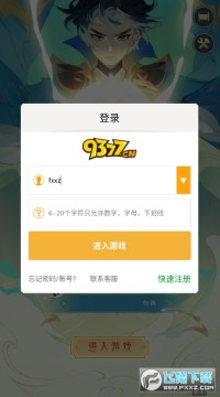 千秋辞BT版送礼包手游