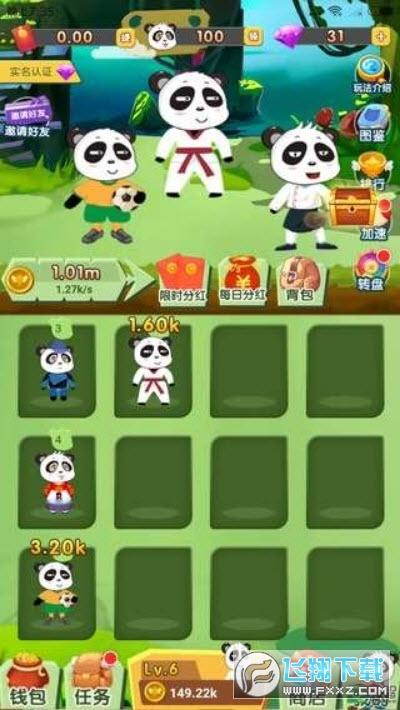 我要养熊猫红包版游戏