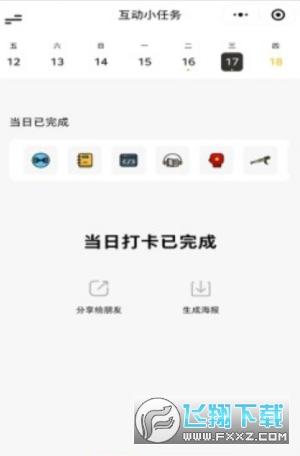 互动小任务app