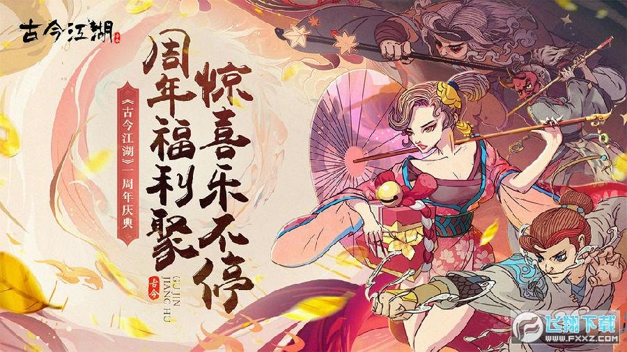 古今江湖一周年活动版