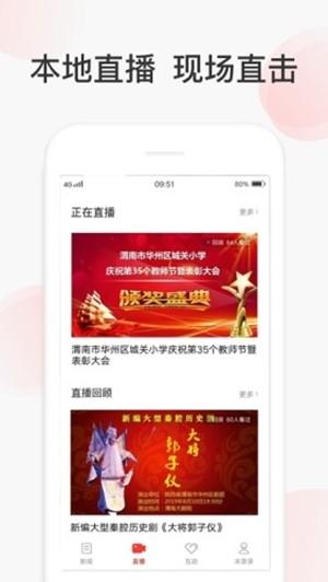 人民云视官方版app