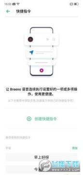 Breeno语音助手app