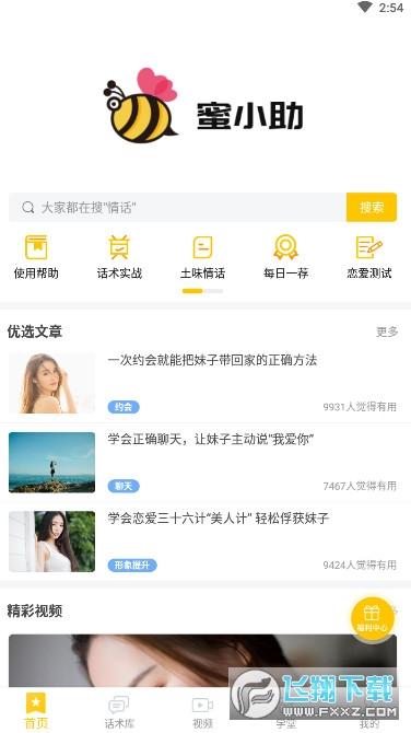 蜜小助app安卓版