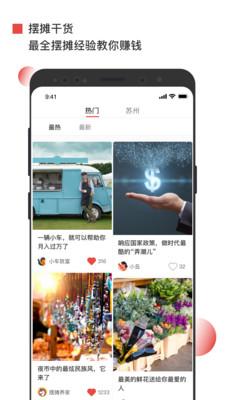 摆地摊赚钱资讯app