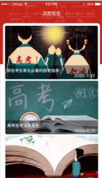 高考志愿宝app
