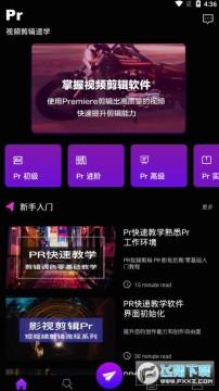 PR手机版app中文版