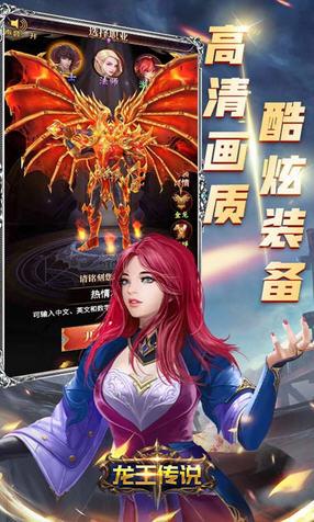 龙王传说超高爆率版