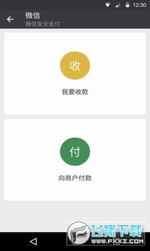 站街宝微信推广app