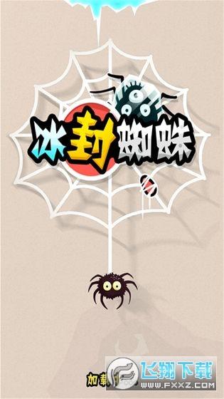 冰封蜘蛛手机版