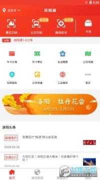 洛阳通生活服务app