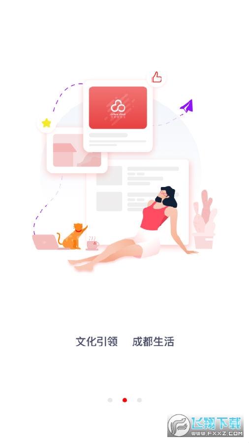 天府文化云官方app