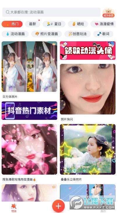 甜影特效制作app