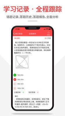 芝麻公考app安卓版