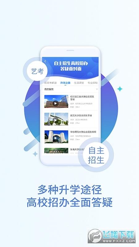 猿老师志愿官方app