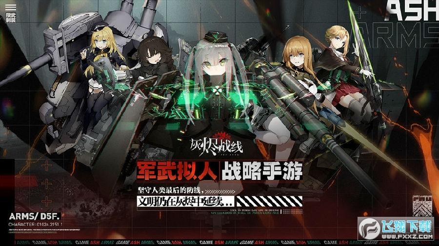 灰烬战线日服中文
