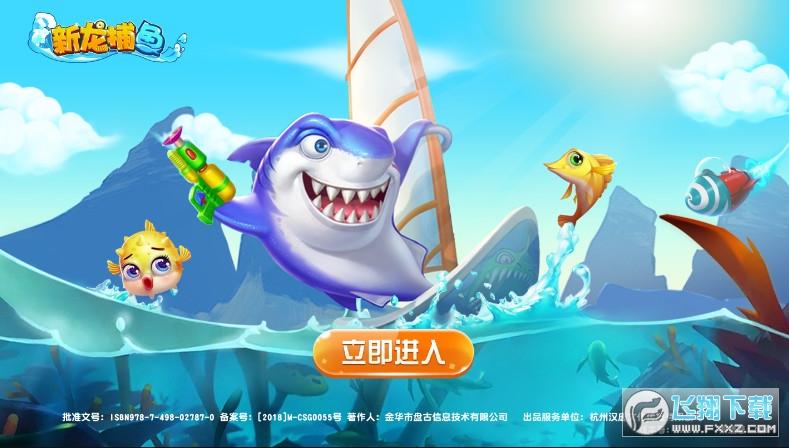 新龙捕鱼官方3d手机版