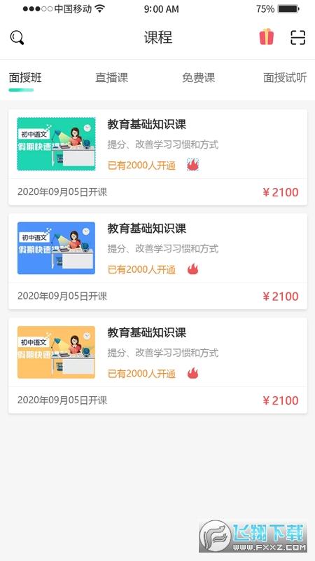 中师鼎盛教育官方app