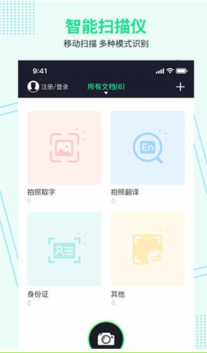 星火图文扫描王app