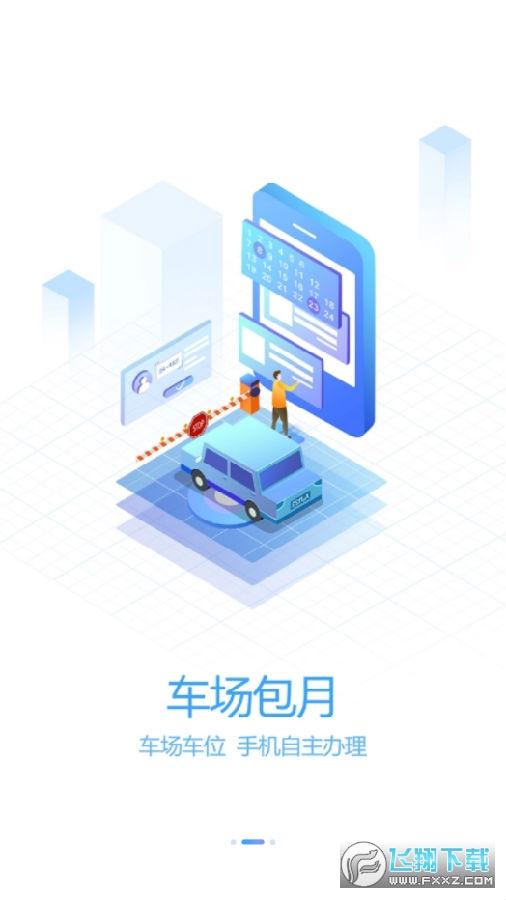 曲靖专业停车app官方版