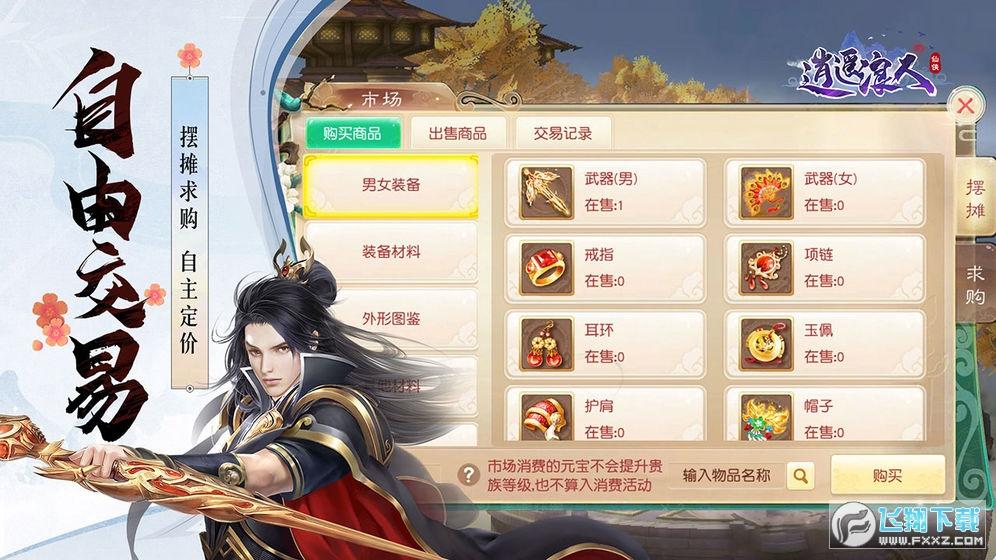逍遥浪人九尊游戏v1.3官方版截图3