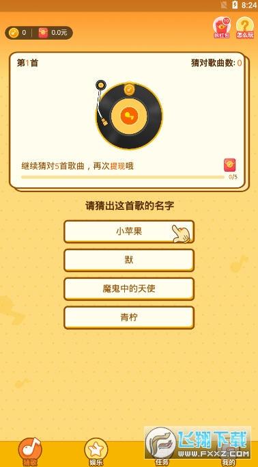 点点猜歌赚钱领红包app1.0.4.5安卓版截图0