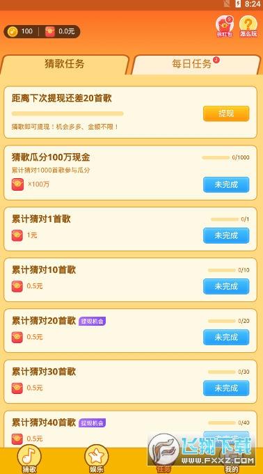 点点猜歌赚钱领红包app1.0.4.5安卓版截图1