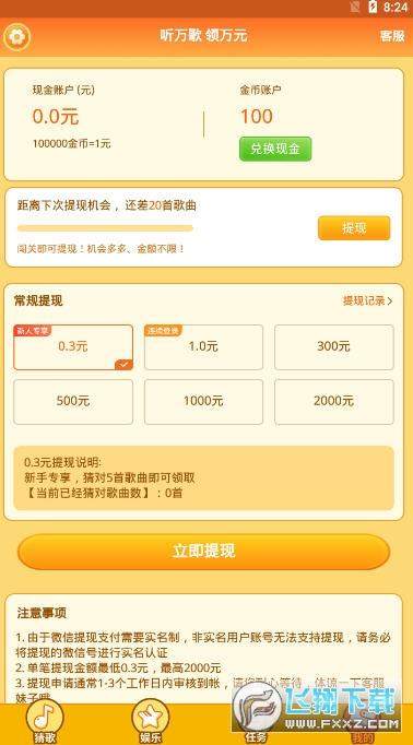 点点猜歌赚钱领红包app1.0.4.5安卓版截图2