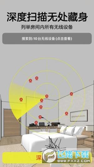 暗探软件扫描手机版1.0安卓版截图2