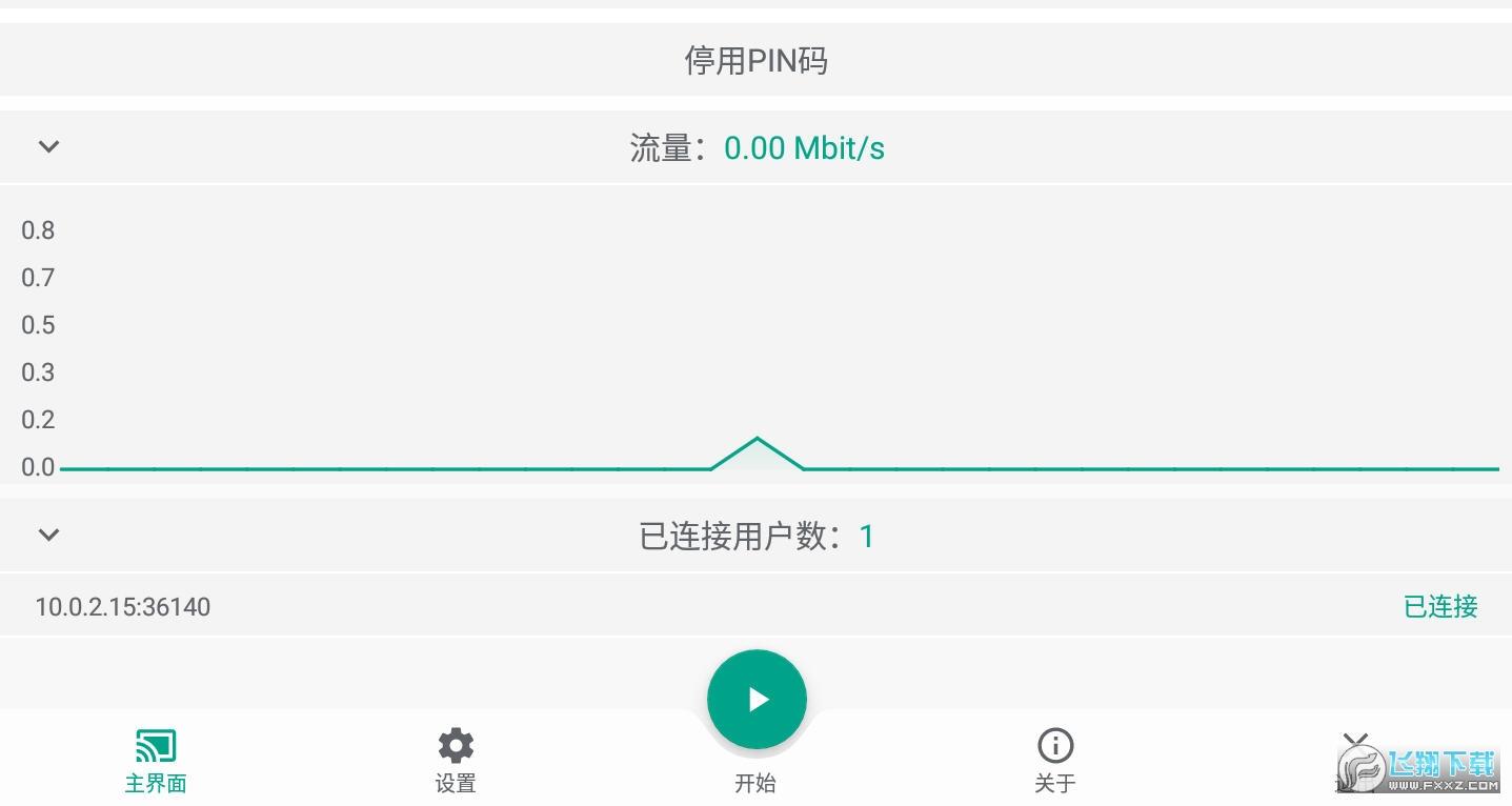 手机远程控制智能电视(直达投屏)app3.3.2官方版截图0