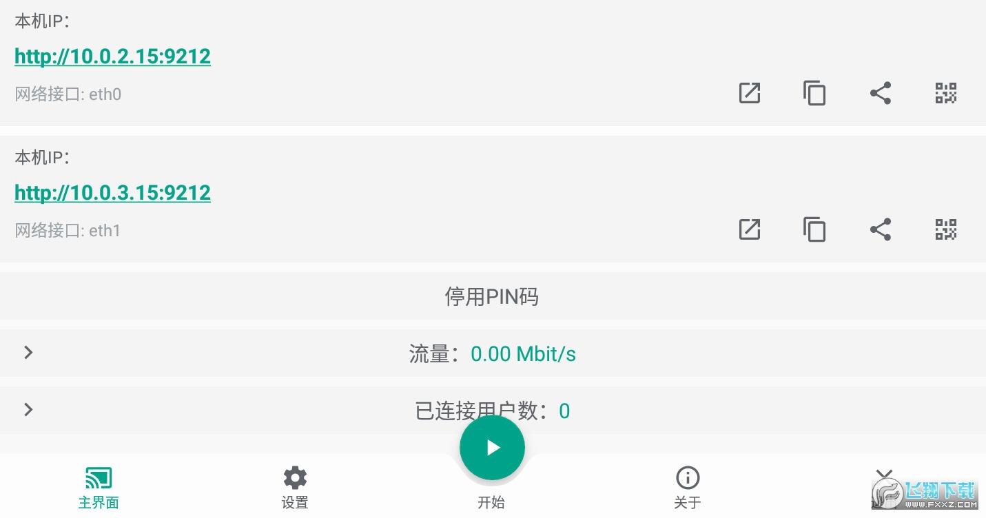手机远程控制智能电视(直达投屏)app3.3.2官方版截图2