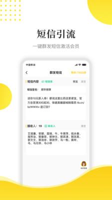 傻瓜引流app手机版2.7.0最新版截图0