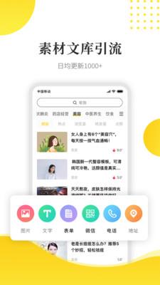 傻瓜引流app手机版2.7.0最新版截图1