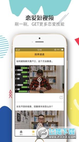 恋爱助手app男生版3.0最新版截图0