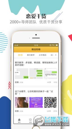 恋爱助手app男生版3.0最新版截图1