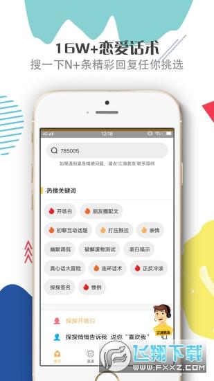 恋爱助手app男生版3.0最新版截图2
