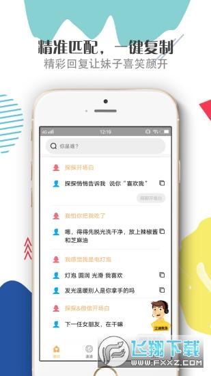 恋爱助手app男生版3.0最新版截图3