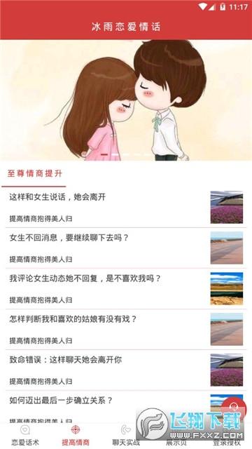 2020冰雨6000恋爱话术库永久免费版3.0手机版截图0