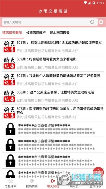 2020冰雨6000恋爱话术库永久免费版3.0手机版截图1