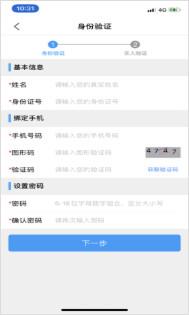 苏证通appv1.0.0 官方版截图1