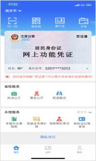 苏证通appv1.0.0 官方版截图2